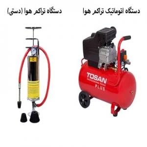 پمپ تراکم هوا در اسلامشهر